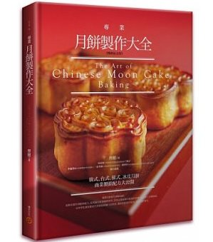 專業月餅製作大全【暢銷紀念版】 '14
