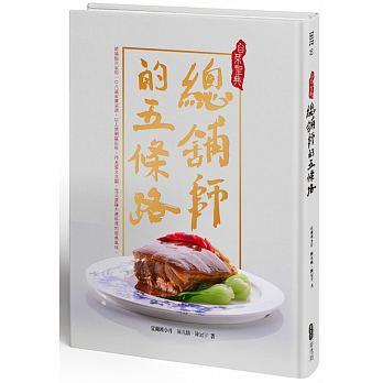台菜聖典—總舖師的五條路【精裝典藏版】'18