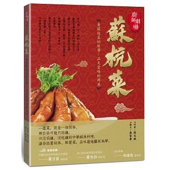 廚師劇場 蘇杭菜:看蘇杭菜的故事。品天堂味的鮮美'19