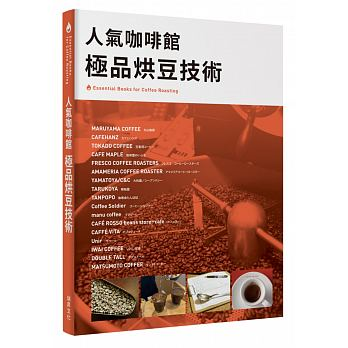 人氣咖啡館 極品烘豆技術:Essential Books for Coffee Roasti 人氣烘豆師的烘焙技術和理念'18