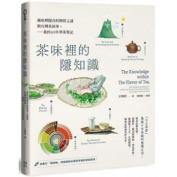 茶味裡的隱知識:風味裡隱含的物質之謎與台灣茶故事,我的10年學茶筆'19