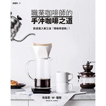 職業咖啡師的手沖咖啡之道 '19