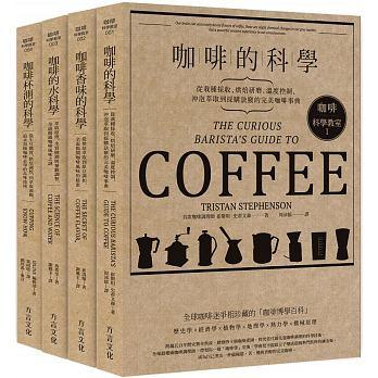 咖啡科學教室(全套合輯紀念版): '19
