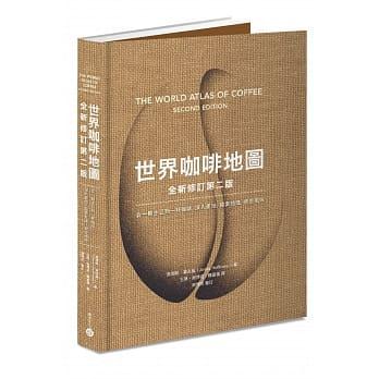 世界咖啡地圖(全新修訂第二版):從一顆生豆到一杯咖啡,深入產地..'20