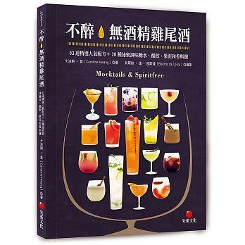不醉。無酒精雞尾酒:83道精選人氣配方+20種祕密調味糖水、醋飲、果泥和香料鹽'18