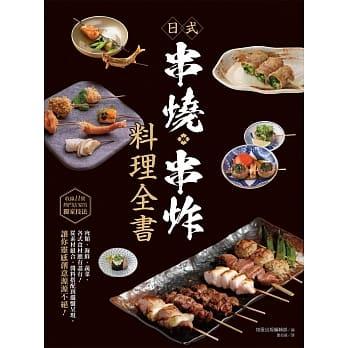 日式串燒•串炸料理全書 '19