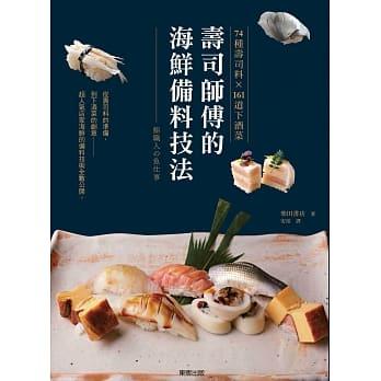 壽司師傅的海鮮備料技法 ' 19