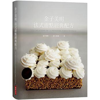 金子美明 法式甜點經典配方: '18