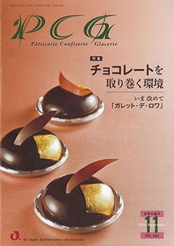 PCG ( Pâtisserie Confiserie Glacerie 西點烘焙) (2020) 14300 +1200 = 15500