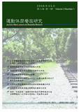 運動休閒餐旅研究期刊  Journal of Sport, Leisure and Hospitality Research  (2020)  第15卷  (一年四期)